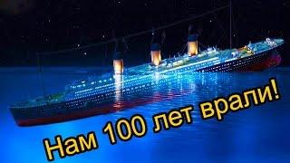 Смотреть онлайн Что мы не знали о крушении Титаника