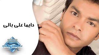 Mohamed Mohie - Dayman 3ala Baly | محمد محى - دايما على بالى