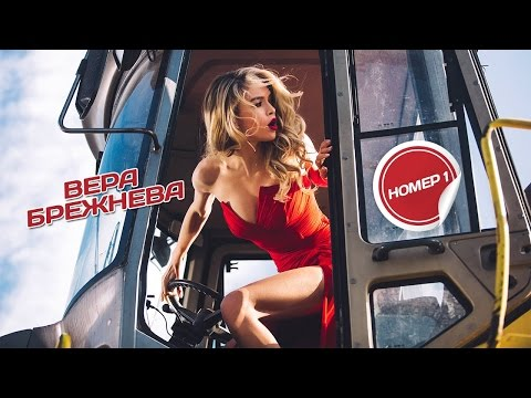 Вера Брежнева - НОМЕР 1 (Official video)
