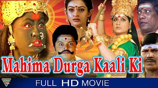 Mahima Durga Kaali Ki (HD) Hindi Dubbed Full Length Movie || Vijayashanti || Eagle Hindi Movies
