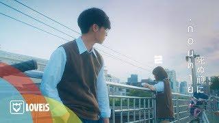 KNOT Varut - ก่อนตาย | Last Wish [Official MV]