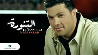 تحميل اغاني Fares Karam El Tannoura فارس كرم - التنورة MP3
