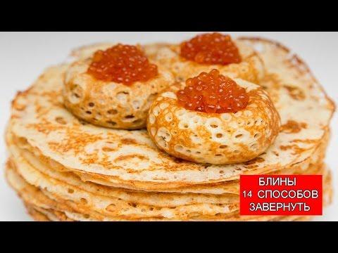 , title : 'БЛИНЫ | 14 Способов Завернуть Блины | Pancakes'