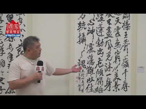 奇師藝想 李奇茂師生聯展 張宗紳老師專訪