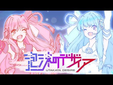 【SynthesizerV】泡沫のデザイア / 琴葉茜・葵【公式デモソング】