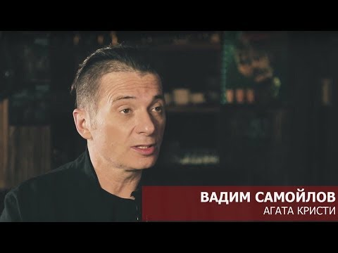#2 || ROCK SHOW || Вадим Самойлов. Агата Кристи