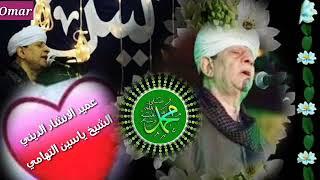 الشيخ ياسين التهامي يا جد القمرين رضي الله عنهم تحميل MP3
