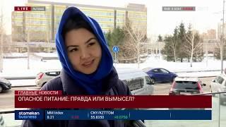 Новости Казахстана. Выпуск от 14.01.19
