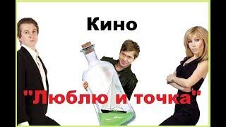 Люблю и точка! комедия 2017 новый русский фильм.
