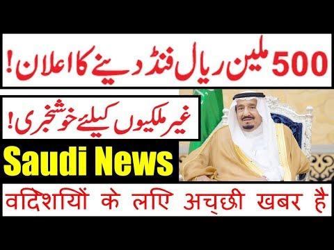 Jawazat Most Important Update | 500 Million Riyals Funds From Saudi Government