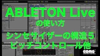 DTM講座 ABLETON Live シンセサイザーの構造5 ピッチコントロール他