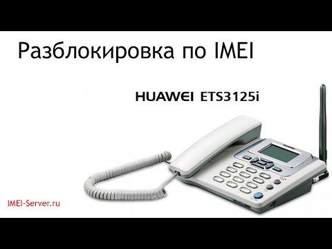 Видео-инструкция разблокировки Huawei ETS3125i от Мегафон