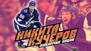 НИКИТА КУЧЕРОВ. Любимый хоккеист нации - FoxTribute