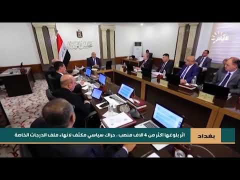 شاهد بالفيديو.. بغداد | اثر بلوغها اكثر من 4 الاف منصب ، حراك سياسي مكثف لانهاء ملف الدرجات الخاصة