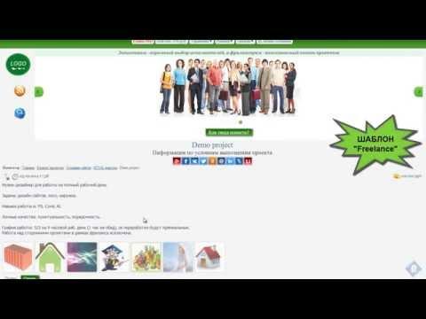 шаблон для биржи freelance cotonti