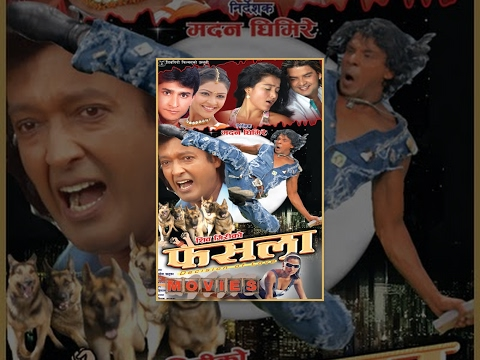 Faisala | Nepali Movie