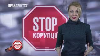 СТОПКОР (від 11.01.2019)