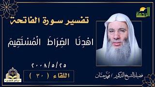 تفسير اهدنا الصراط المستقيم  برنامج التفسير  فضيلة الشيخ الدكتور  محمد حسان