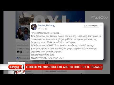 Επίθεση με μολότοφ στο σπίτι του Π. Πολάκη | 25/3/2019 | ΕΡΤ