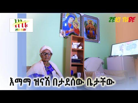 Ethiopia | እማማ ዝናሽ በታደሰው ቤታቸው ህዳር 1/2013 ዓ.ም | Zeki Tube