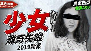 15歲少女離奇消失在渡假村客房,只有一扇窗開著,再度找到她時卻已經...【懸案100】