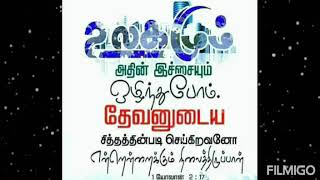 Bible verse|Sep 16|Christian whatsapp status|tamil Christian whatsapp status song