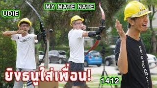 แข่งยิงธนูขั้นเทพ!!! ft. UDiEX2 กับ 1412!!!!