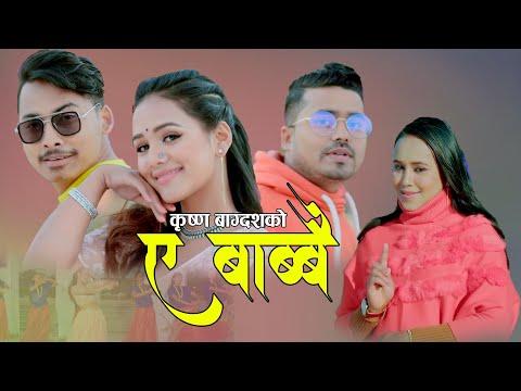 ए बाब्बै || New Nepali song 2077, 2021 || Krishna Bagdas & Smriti Gautam