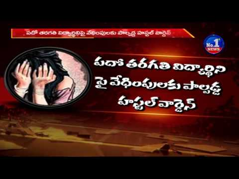 Sexual Harassment on 10th class Girl in Hyderabad    No.1 News