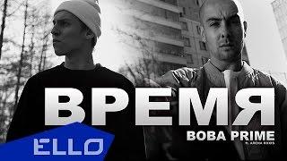 ВОВА PRIME, NVDREC | Не Ваше Дело records  - Время (ft. Алена Roxis)