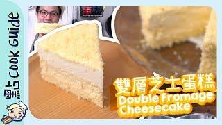 【100%還原!】日式雙層芝士蛋糕🍰 [Eng Sub]