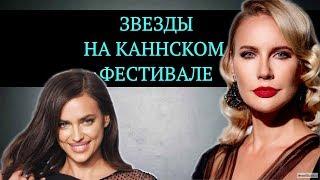 Каннский кинофестиваль 2018 | Шейк, Летучая, Старшенбаум | Top Show News
