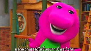 Barney - What I Want To Be Song