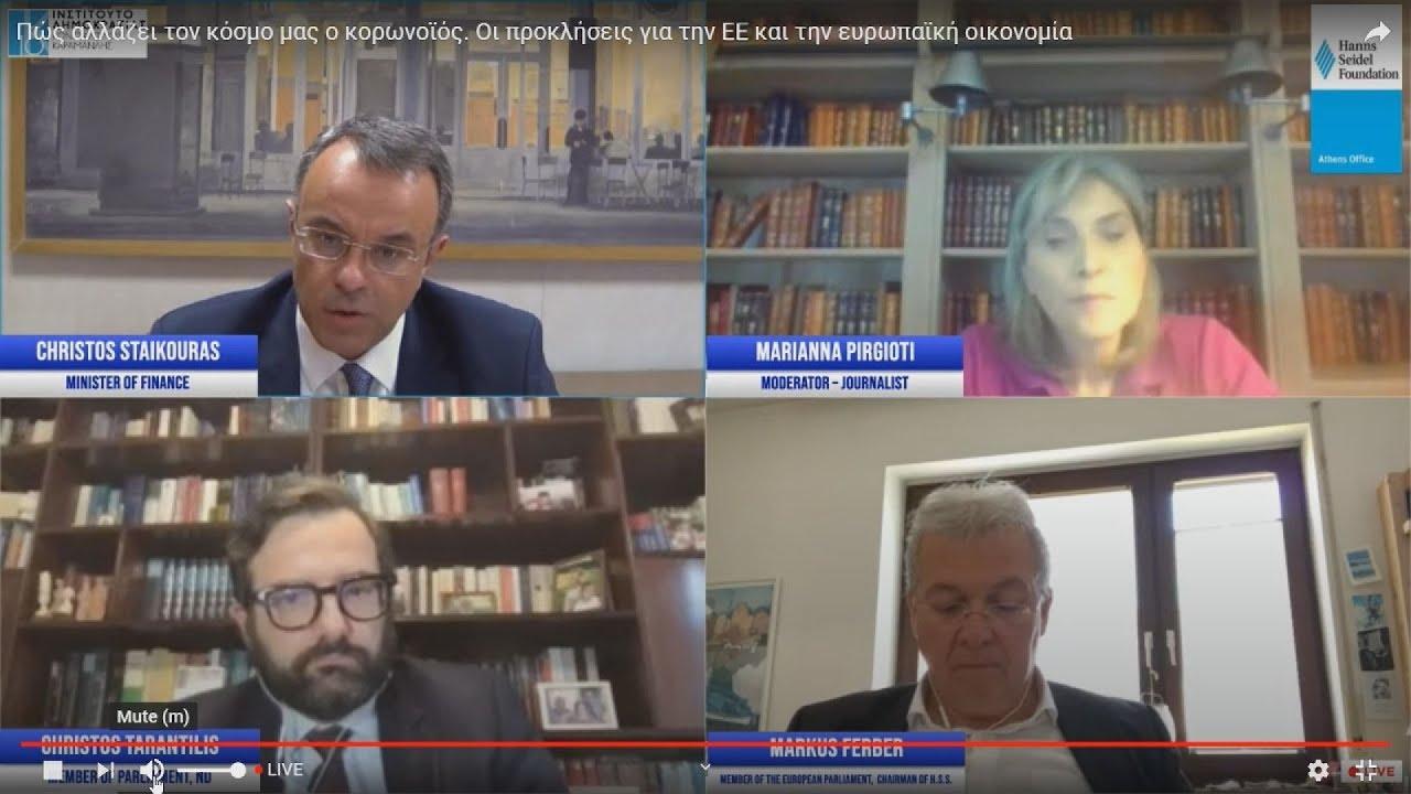 Διαδυκτιακή συζήτηση για τις επιπτώσεις του κορωνοϊου απο το  Ινστιτούτο Δημοκρατίας Κ. Καραμανλής