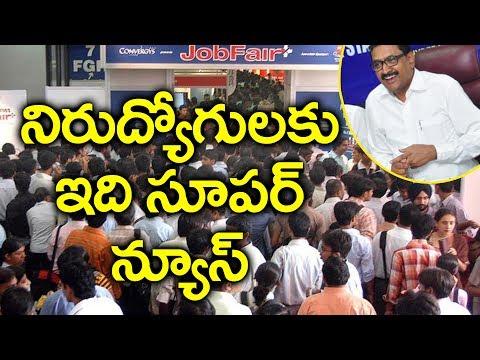 నిరుద్యోగులకు సూపర్ న్యూస్ ఇది | Super News for Unemployed | Telangana | YOYO TV Channel