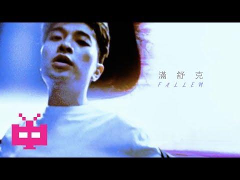 滿舒克 YOUNG JACK《FALLIN》OFFICIAL MV