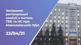 В Николаевской ОГА проходит заседание региональной комиссии по ТБ и ЧС. ТРАНСЛЯЦИЯ