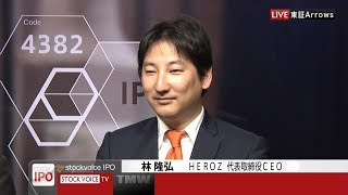 HEROZ[4382]東証マザーズ IPO
