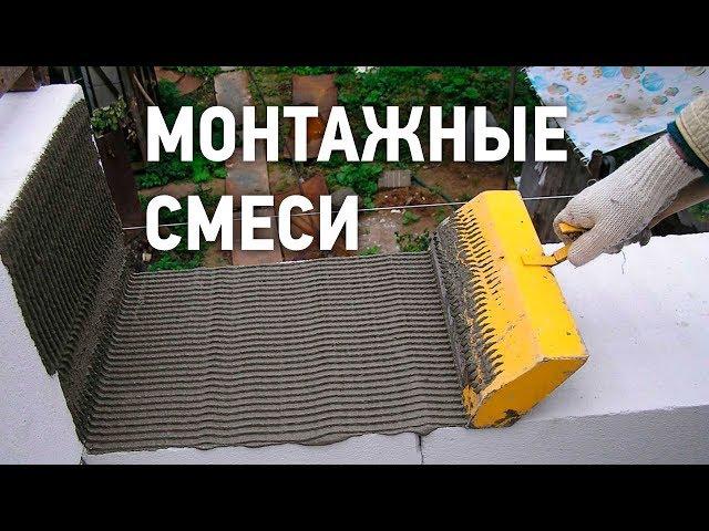 Монтажные смеси ВОЛМА Монтаж, Блок