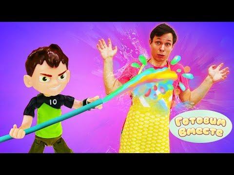 Бен 10— Видео для детей, как Бен Тен готовит ЦВЕТНОЙ РИС— Готовим вместе видео