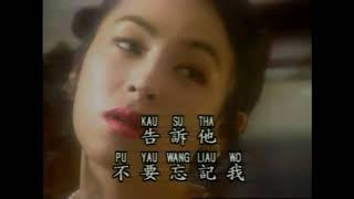 Ciu Cui Ti Tang O [Mandarin Chinese Song+lyric]