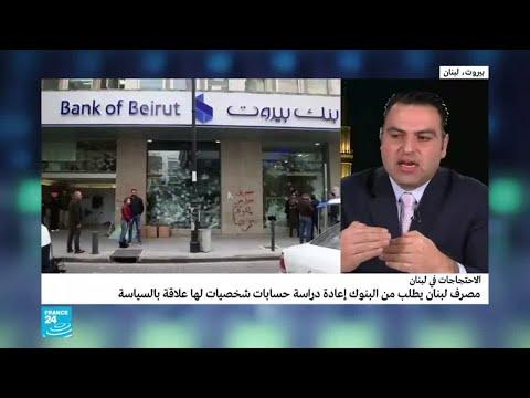 العرب اليوم - شاهد: غضب من البنوك في لبنان مع تصاعد وتيرة الاحتجاجات الغاضبة