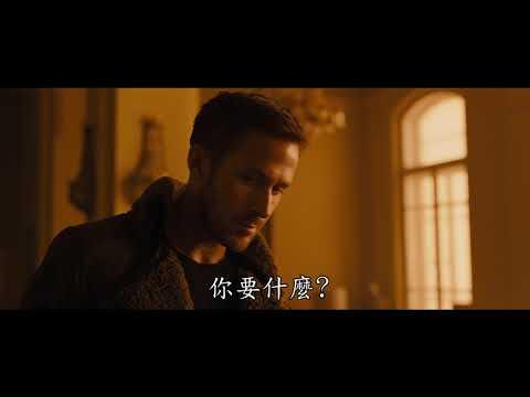 《銀翼殺手2049》最新中文預告!!