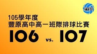 豐原高中105學年度班際排球比賽106 vs 107