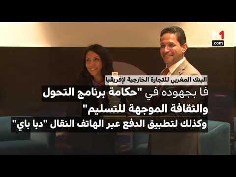 العرب اليوم - شاهد: مصارف مغربية تقود التحوّل الرقمي في شمال أفريقيا