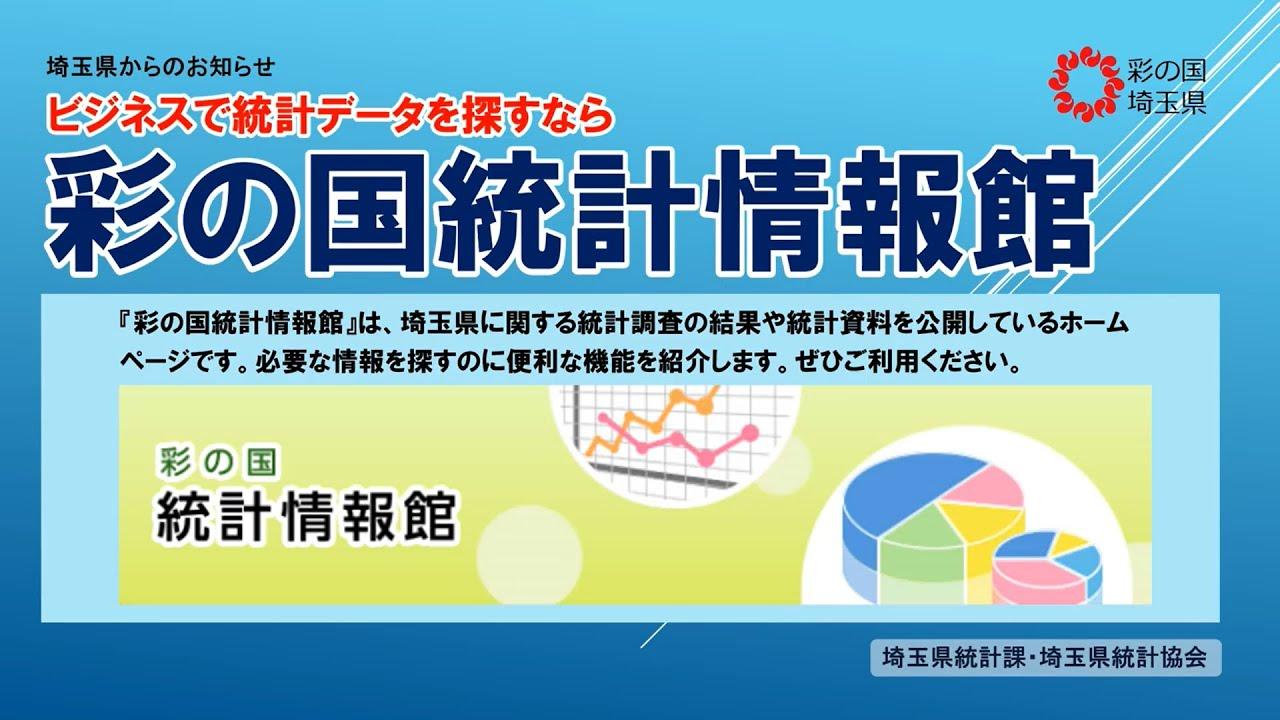 埼玉県統計課・埼玉県統計協会