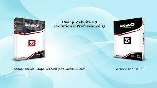 Website X5 13 - Новые возможности