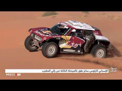 العرب اليوم - شاهد: الإسباني كارلوس سانز يفوز بالمرحلة الثالثة من رالي المغرب