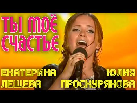 """Юлия Проскурякова и Екатерина Лещева """"Ты - мое счастье"""""""