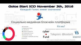 Голос #Golos ICO, #Steemit, #Yours Network, #Akasha World социальные сети на блокчейн!